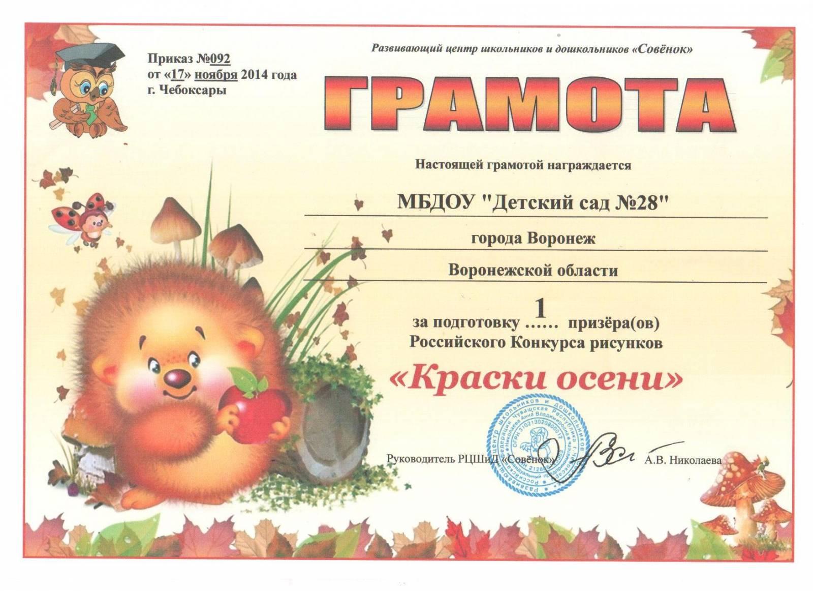 Поздравление на день работников дошкольного учреждения